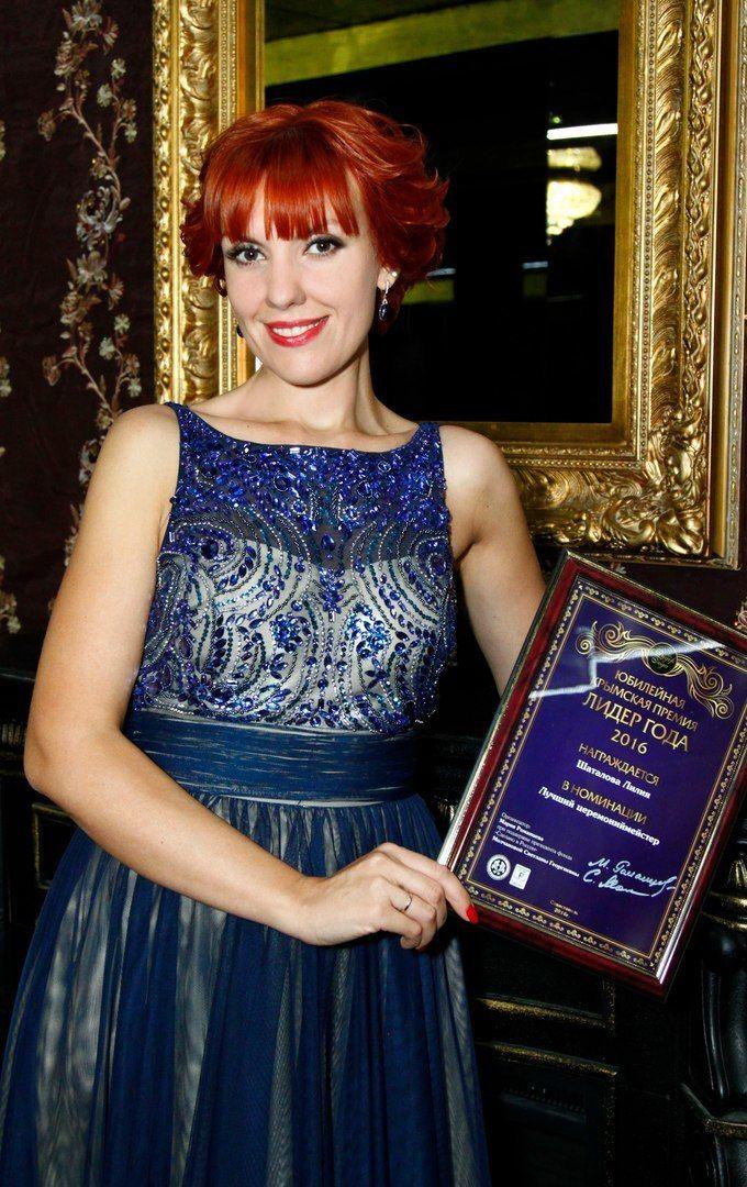 Награждение на премии Лидер года 2016 - Лучший церемониймейстер. - фото 12438546 Ведущая и церемониймейстер Лилия Шаталова