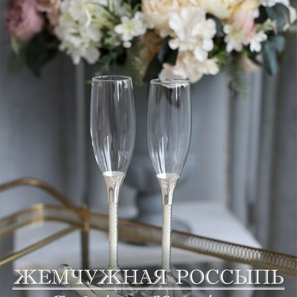 Набор свадебных аксессуаров Жемчужная россыпь 1