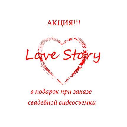 Видеосъёмка полного дня + Love story в подарок
