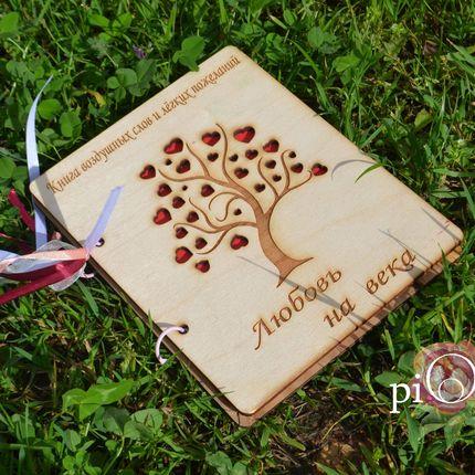 Книга пожеланий из дерева