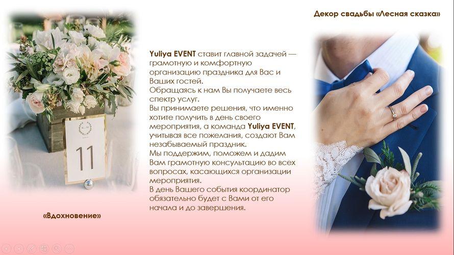 Фото 14137378 в коллекции Портфолио - Свадебный организатор Yuliya Event