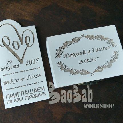 Комплект (свадебные пригласительные + футляр для колец)