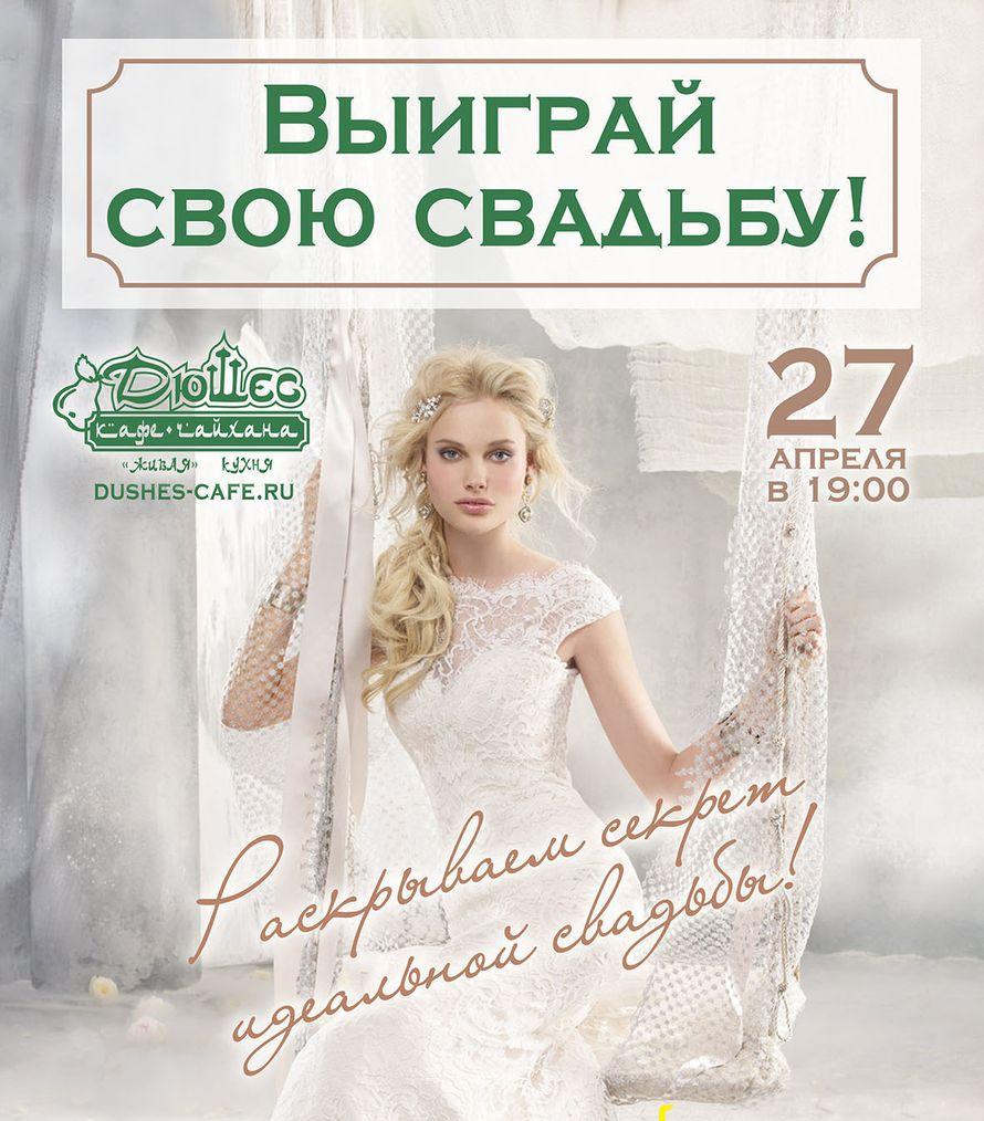 """Свадебная школа 2017 в Балашихе - фото 14222504 Кафе-чайхана """"Дюшес"""""""
