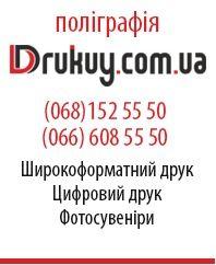Друк банерів / Печать баннеров - фото 14440538 Мастерская полиграфии Drukuy