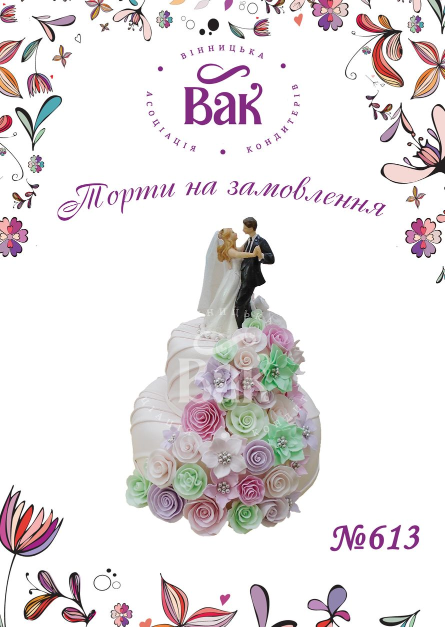 Фото 14635326 в коллекции Свадебные торты Винница - ВАК - Винницкая ассоциация кондитеров