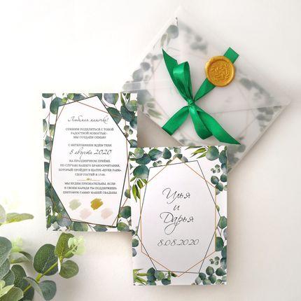 Приглашение с зеленью эвкалипта