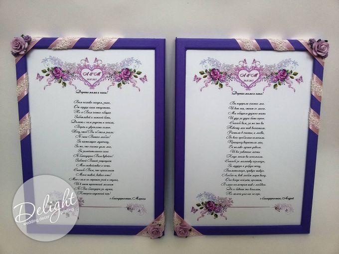 Стихи обоим родителям на свадьбе от невесты