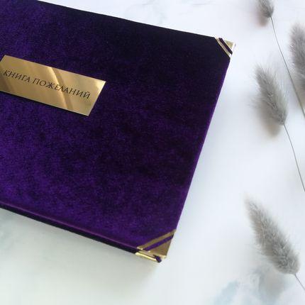 Бархатная книга пожеланий в фиолетовом цвете