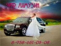 Фото 15632790 в коллекции Свадьба в Невинномысске и по Кочубеевскому району - Vip-Лимузин - салон аренды авто