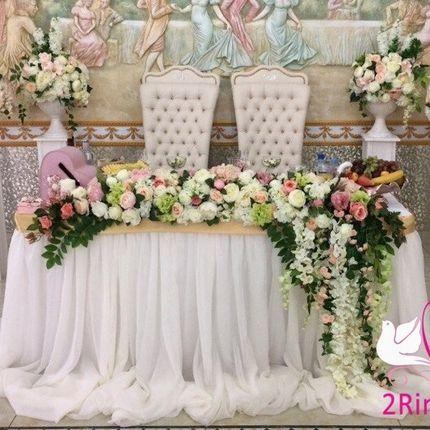 Президиум жениха и невесты