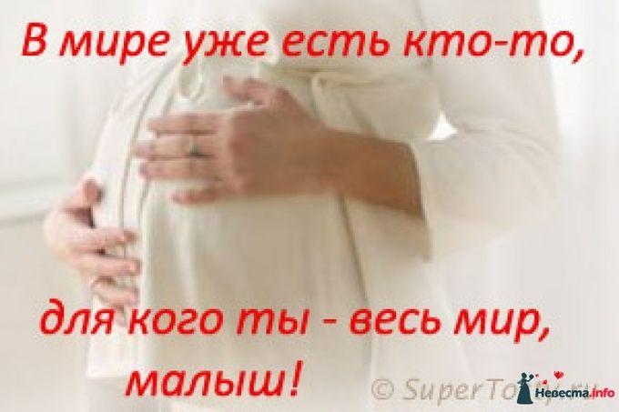 Сонник поздравления с беременностью 65