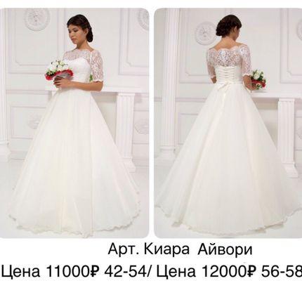Платье Киара