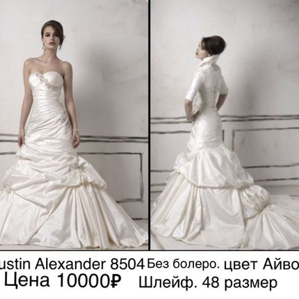 Английское свадебное платье Justin Alexander