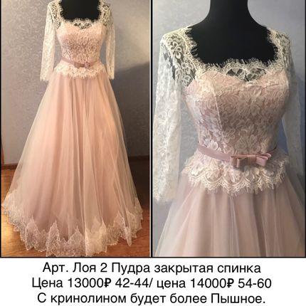 Свадебное платье, арт. Лоя 2