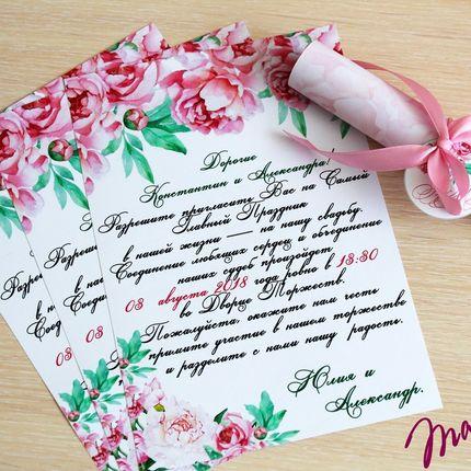 """Пригласительные на свадьбу свиток """"Пионы"""""""