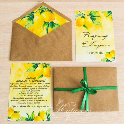 """Приглашение """"Солнечный лимон"""""""