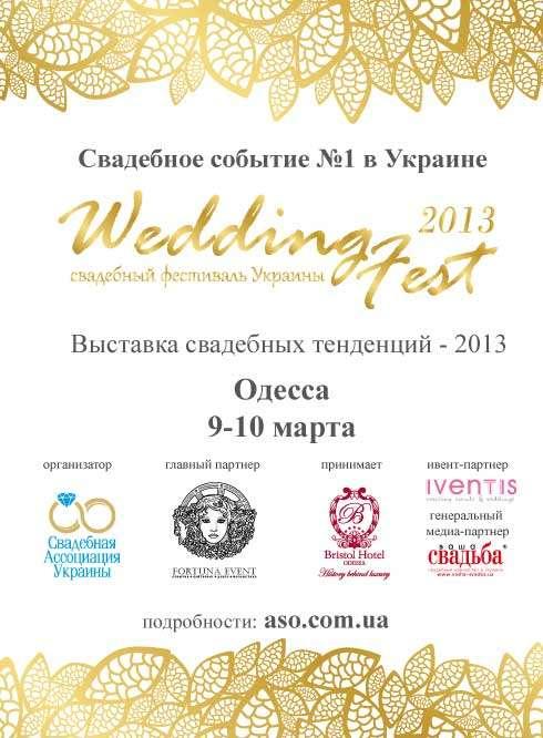 WEDDING FEST 2013 в Одессе! - фото 638725 Fortuna Event - организация свадеб