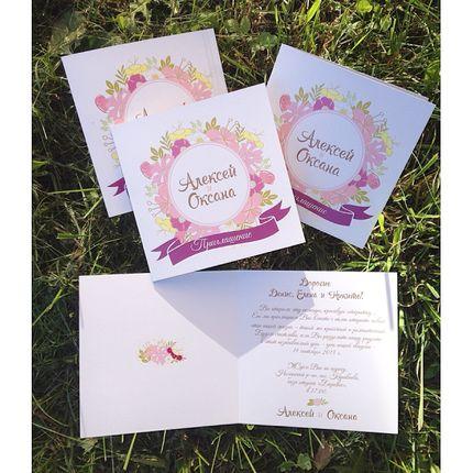 Цветочные приглашения