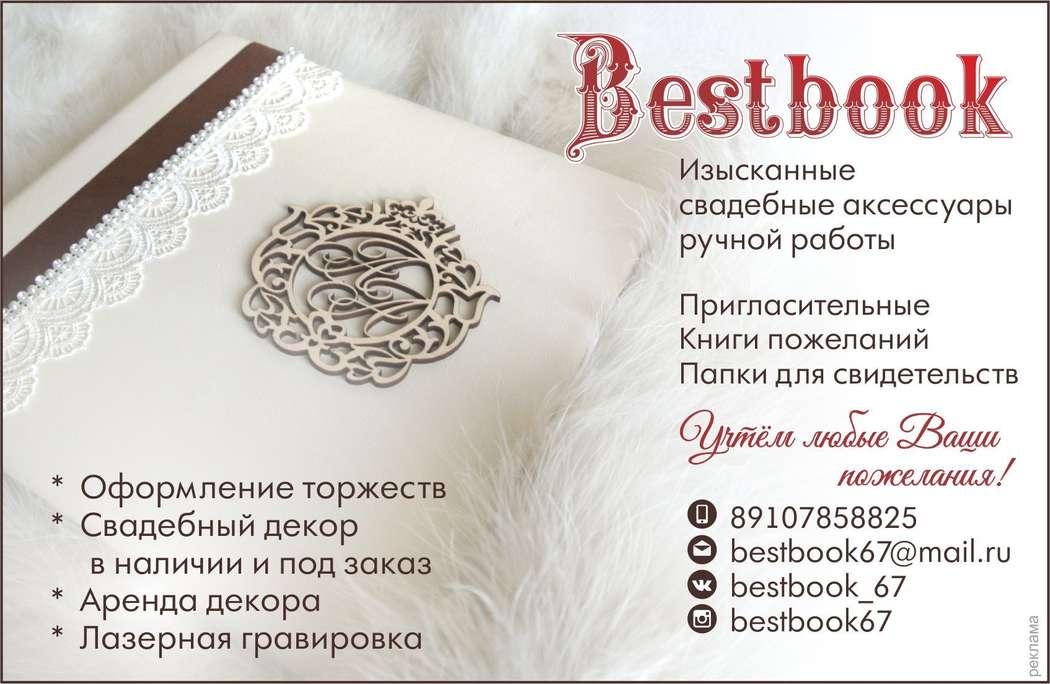 Фото 16641958 в коллекции Портфолио - Bestbook - мастерская аксессуаров