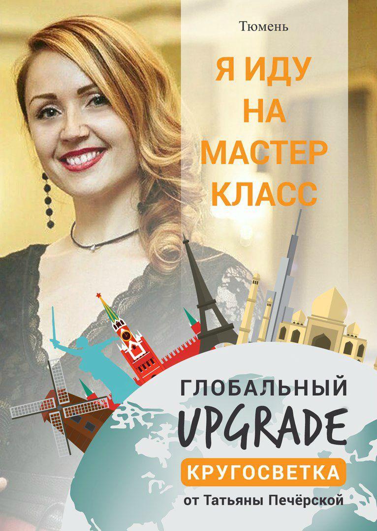Пойду за новыми фишками для Вашей свадьбы! - фото 17522296 Ведущая Оксана Уколова