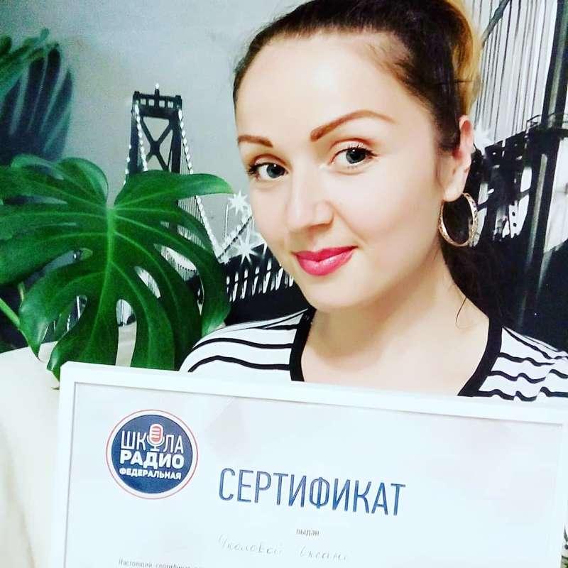 Федеральная школа радио - я готова к работе радиоведущей! - фото 17522298 Ведущая Оксана Уколова