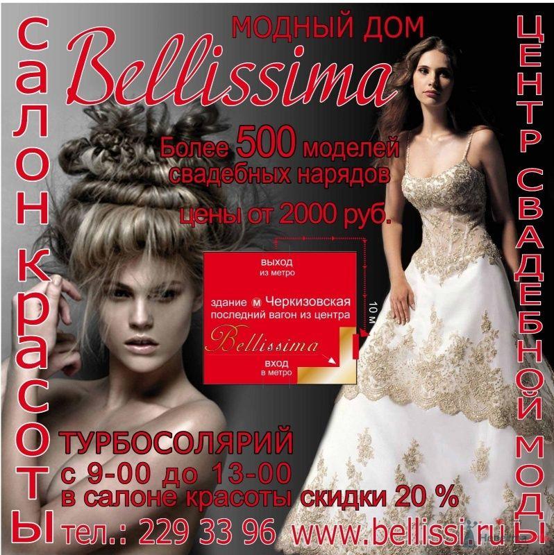 Фото 47056 в коллекции центр  свадебной  моды  BELLISSIMA - Bellissi