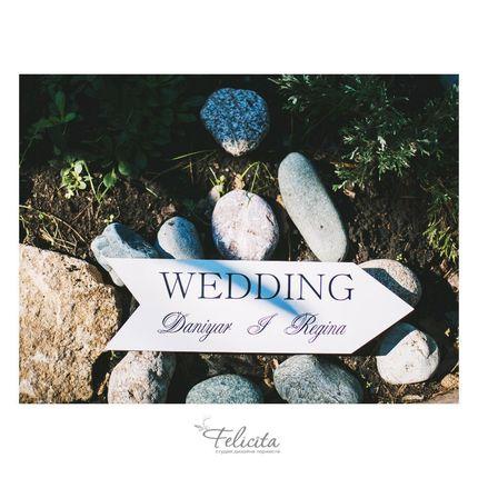 Указатель свадебный