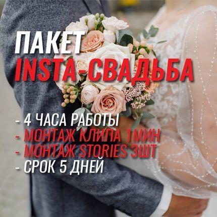 Видеосъёмка неполного дня - пакет Insta-свадьба