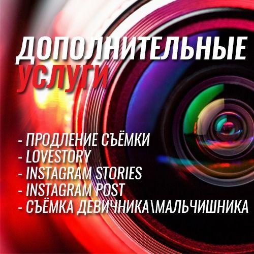 Дополнительные услуги к видеосъёмке