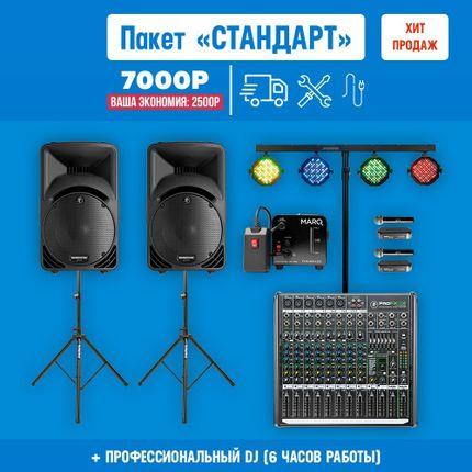 """Ди-джей + комплект звукового оборудования """"Стандарт"""", 6 часов"""