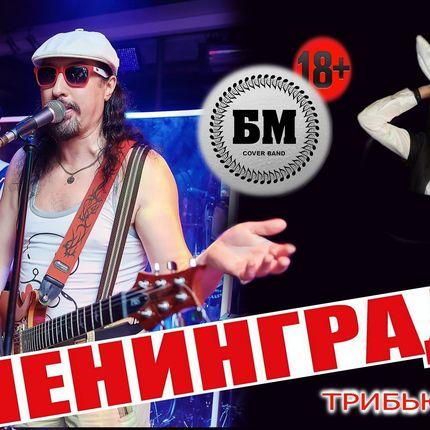 Выступление сover-группы - Ленинград трибьют