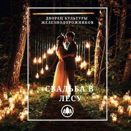 """Организация торжественной церемонии бракосочетания """"В лесу"""""""