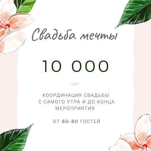 Координация свадебного дня, 60-80 гостей
