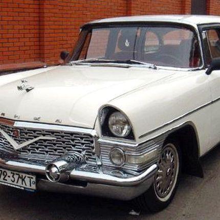 205 Ретро автомобиль Chayka GAZ-13 белая