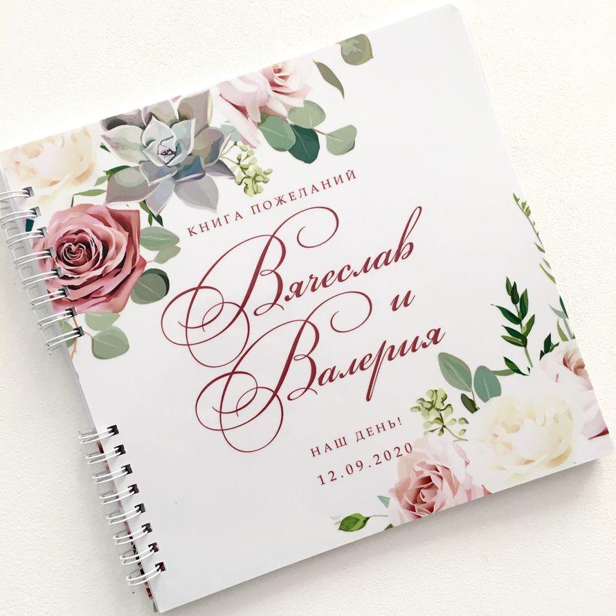 Книга пожеланий