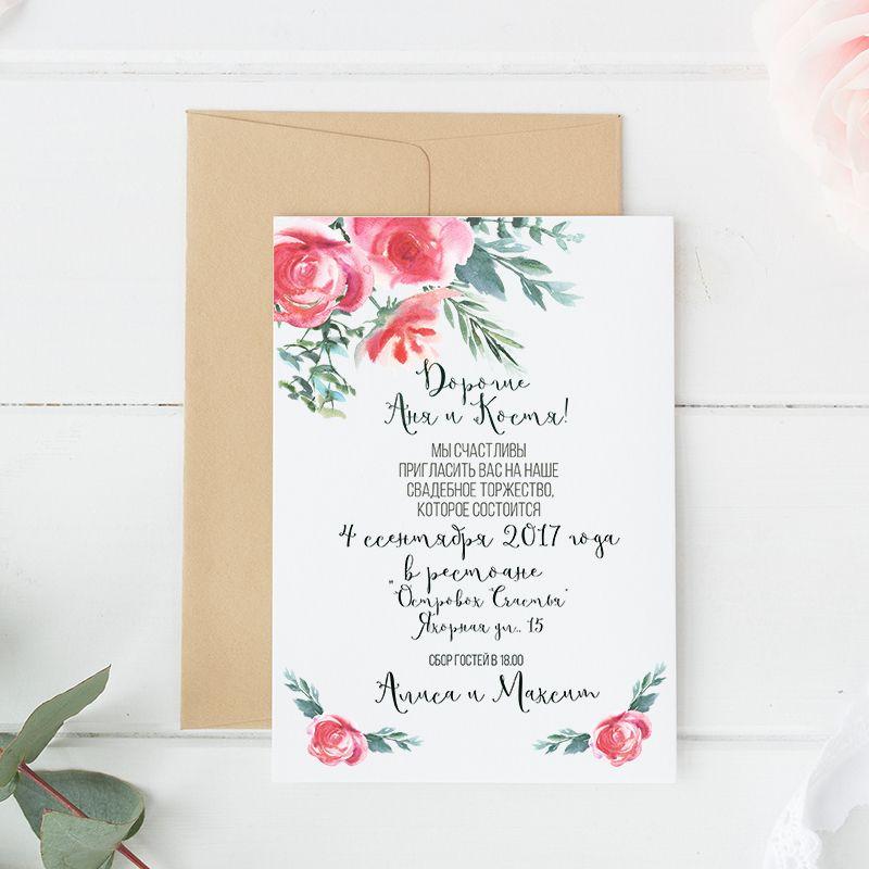Конструктор открыток онлайн свадьба, для