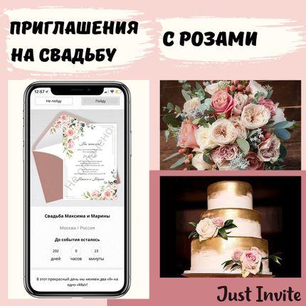 Приглашения с розами