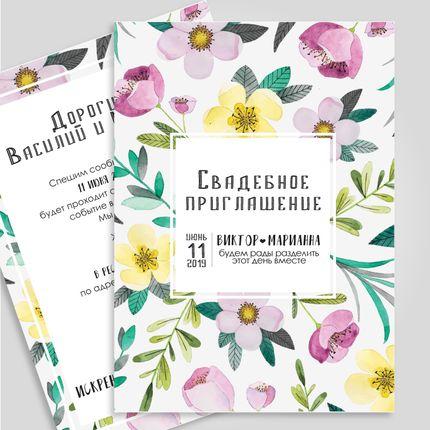 Приглашение Летний сад, 1 шт.