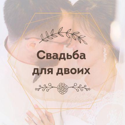 """Организация свадьбы """"Для двоих"""""""