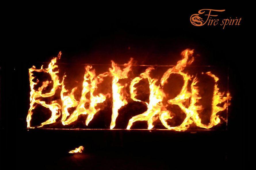 Огненные буквы