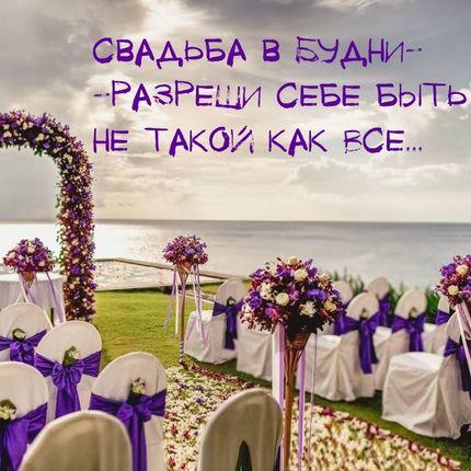 Организация свадьбы в будние + скидка!