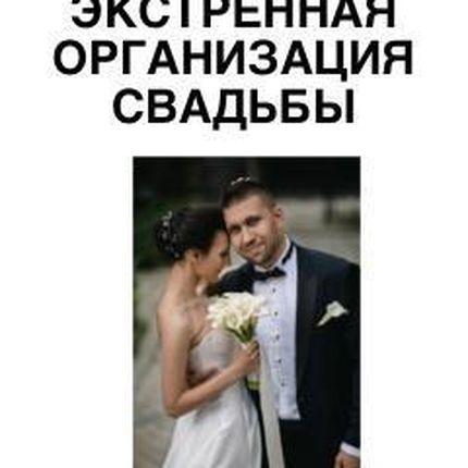 Экстренная организация свадьбы