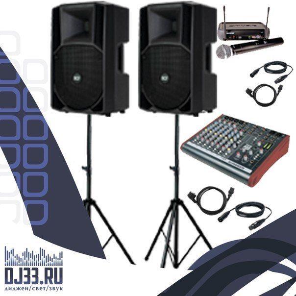 Звуковой комплект, 1200 Вт