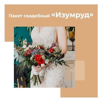 """Организация свадьбы """"под ключ"""" - пакет Изумруд"""
