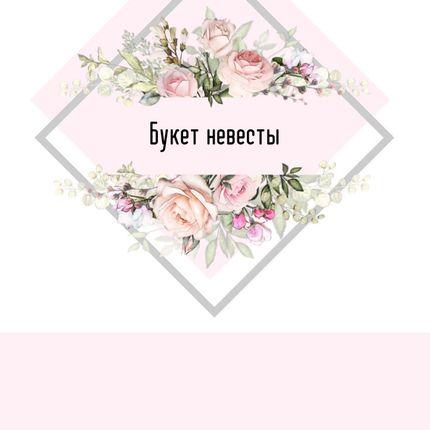Букет невесты из цветов