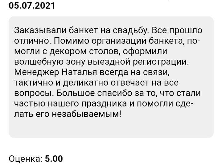 """Новенький отзыв невест))) - фото 20128123 Студия свадеб """"Luxury"""""""