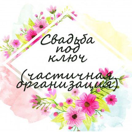 """Частичная организация свадьбы """"под ключ"""""""