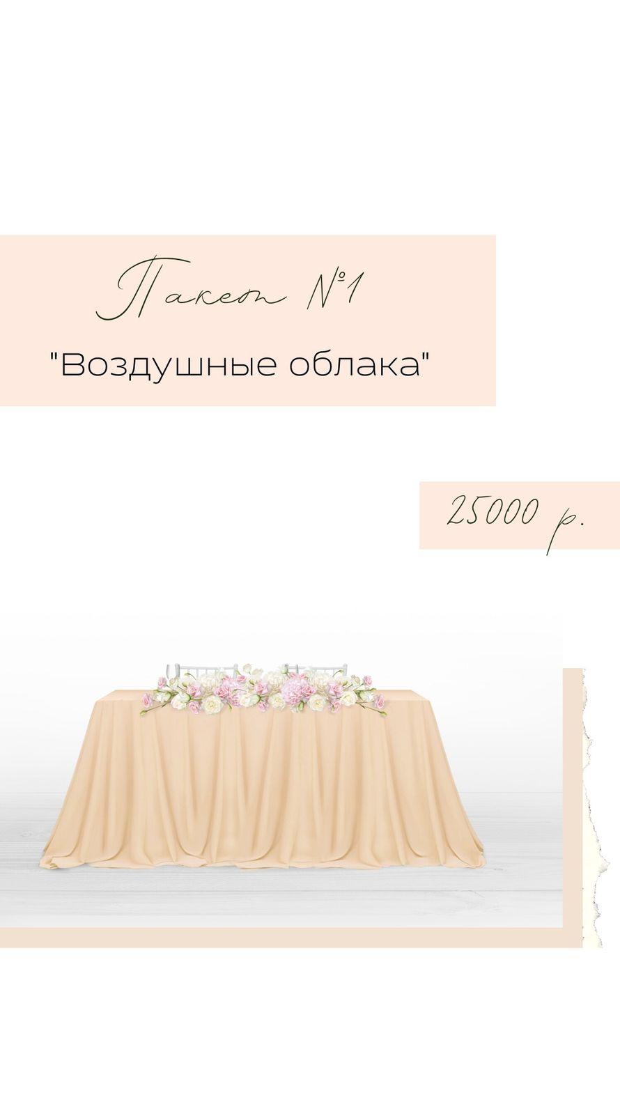Фото 19806715 в коллекции Эскизы выездных регистраций - Свадебный организатор Анастасия Lilix