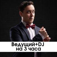 Ведущий + DJ, 3 часа