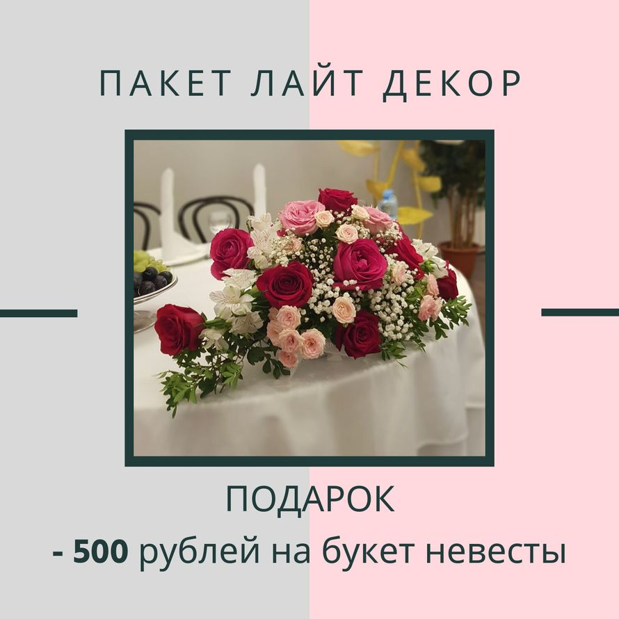 """Фото 19158642 в коллекции Цветочные композиции - """"Свадьбери"""" - организация свадеб"""